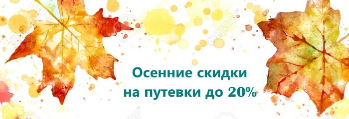Осенние скидки на путевки в санаторий Днепр-Бескид г. Трускавец