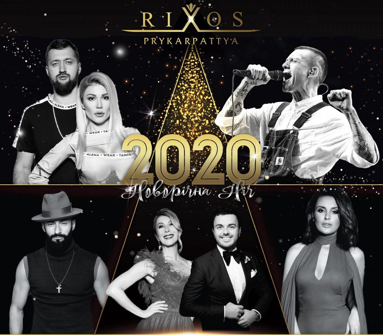 Новый Год 2020 в отеле «Rixos-Prykarpattya» — Трускавец