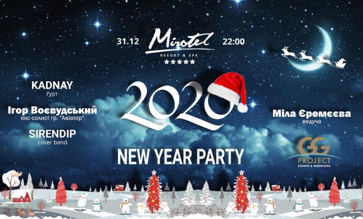Новый Год 2020 в отеле «Mirotel Resort & SPA» — Трускавец